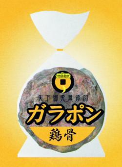 丸善)特級厨師 ガラポン鶏骨 2kg【5月より価格変更】