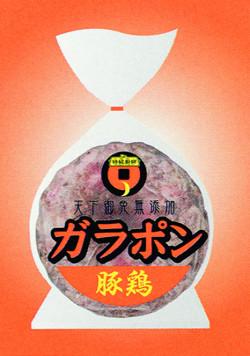 丸善)特級厨師 ガラポン豚・鶏骨 2kg【5月より価格変更】