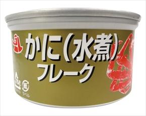 【商品番号 650583 に変更となりました】天狗)カニ水煮フレーク T2 125g【販売終了】