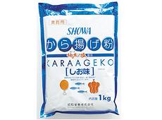 昭和)から揚げ粉 塩味 1kg【3月より価格変更】