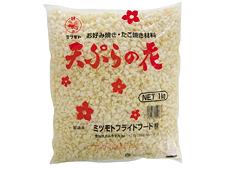 蜜元)天ぷらの花 1kg【3月より価格変更】