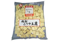 旭松)こうや豆腐サイコロ1/6カット 500g