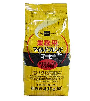 【販売終了】カフェトピア)業務用マイルドブレンド 400g