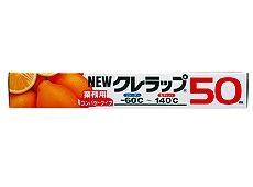 NEWクレラップ 45cm×50m【販売終了予定】【値下げしました】
