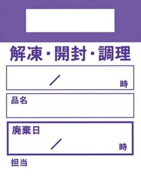 キッチンペッタ ウィークリー(色別)パープル 1冊