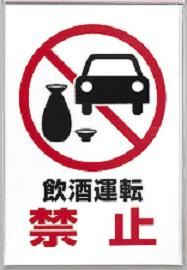 飲酒運転禁止プレート KP329-8