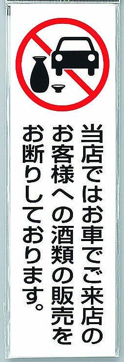 飲酒運転禁止プレート UP390-71【在庫限りで販売終了】