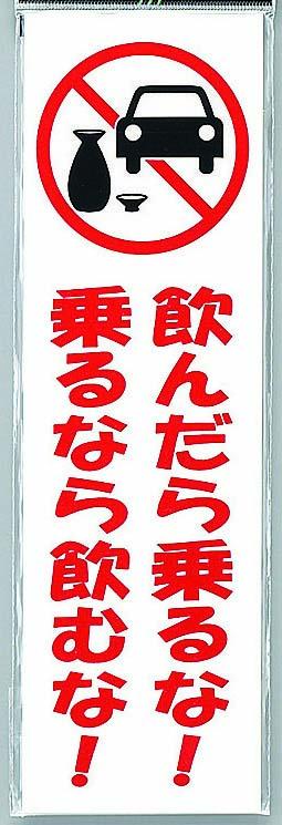 飲酒運転禁止プレート UP390-72【在庫限りで販売終了】