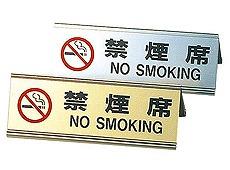 禁煙席 SI-3A型(両面仕様) シルバー【在庫限りで販売終了】