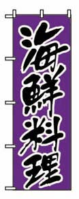 【販売終了】のぼりNO.176 海鮮料理