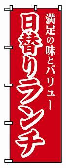 のぼりNO.2103 日替わりランチ【12月より価格変更】