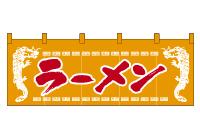 【販売終了】のれんNO.1121 ラーメン/龍柄黄赤