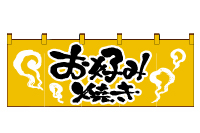 【販売終了】のれんNO.1127 お好み焼き