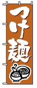 【販売終了】のぼりNO.300 つけ麺