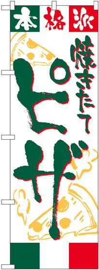 のぼりNo.2148 ピザ【12月より価格変更】