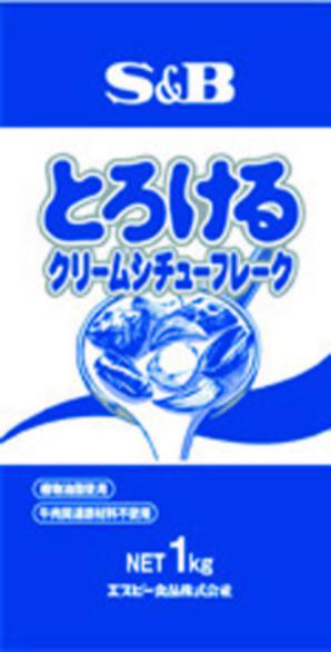 SB)とろけるクリームシチュー フレーク 1kg【12月より価格変更】