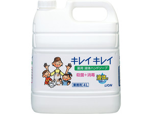 花王)キレイキレイ薬用ハンドソープ 4L【12月より価格変更】