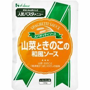ハウス食品)山菜ときのこの和風ソース 145g【旧商品 620005 からの切り替え】