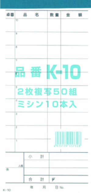 T伝票 K-10 会計伝票 10冊【12月より価格変更】
