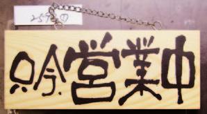 木製サインNO.2593 営業中/定休日 (小・ヨコ)【値下げしました】