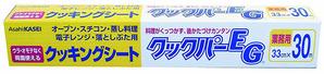 クックパーEGロール 33cm×30m【12月より価格変更】