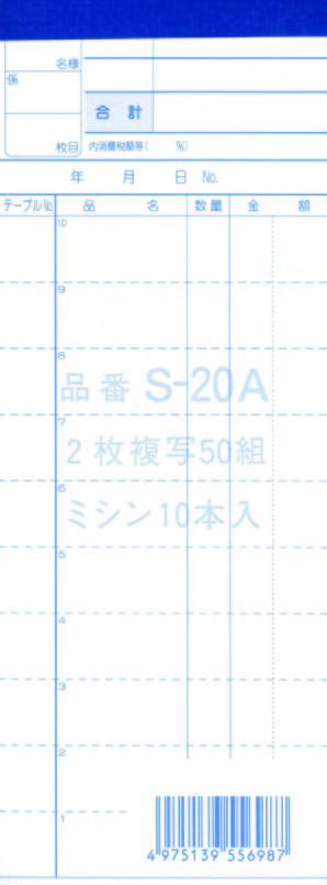 K伝票 S-20A 10冊【12月より価格変更】