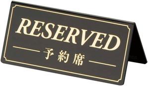 予約席プレート(両面)DS-5 黒 130×60mm【12月より価格変更】