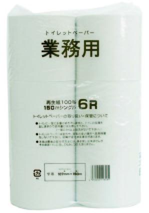 業務用トイレットペーパー【12月より価格変更】