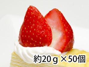 【商品番号 511135 に変更となりました】ヒカリ乳業)練乳ミルク入り苺アイス約20g×50個【販売終了】