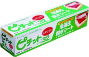 ピチット レギュラー(脱水シート) 32枚【12月より価格変更】