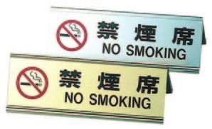 禁煙席 SI-3A型(両面仕様) ゴールド【在庫限りで販売終了】