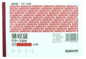 【販売終了】BC複写簿 領収書 A6 ウケー78N