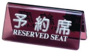 【商品番号 731310 に変更となりました】予約席 TRS-2 シンビ