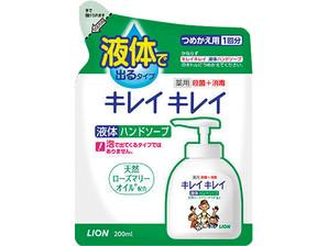 ライオン)キレイキレイ薬用ハンドソープ詰替用 200ml【3月より価格変更】