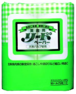 業務用リードペーパー中 75枚×2ロール【12月より価格変更】