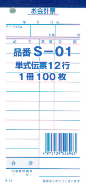 A伝票 S-01 10冊【12月より価格変更】