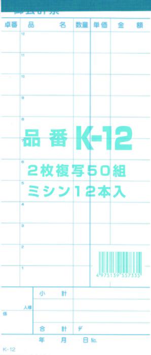 L伝票 K-12 会計伝票 10冊【12月より価格変更】