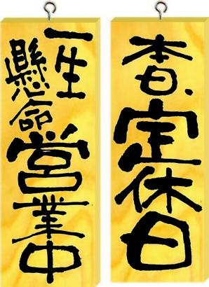 木製サインNO.2573 営業中/定休日 (小・タテ)【値下げしました】