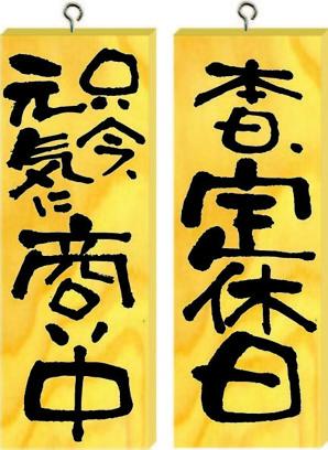 木製サインNO.2574 商い中/定休日 (小・タテ)【値下げしました】